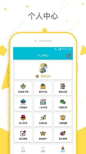 小日常app截圖5