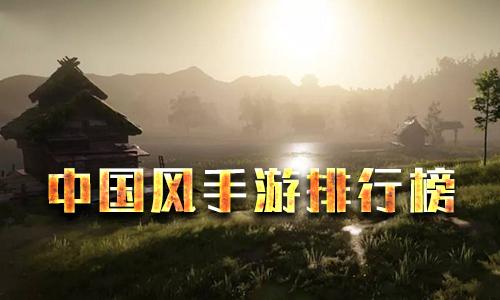 中國風手游排行榜