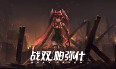 末世科幻力作《战双帕弥什》12月5日全平台公测
