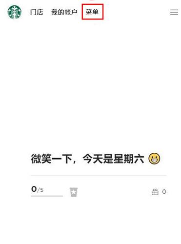 星巴克app3