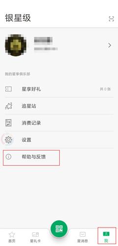 星巴克app1