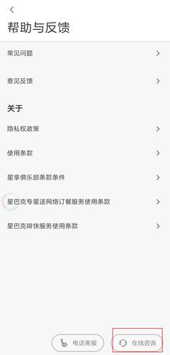 星巴克app2