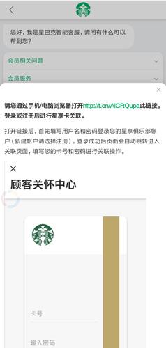 星巴克app4