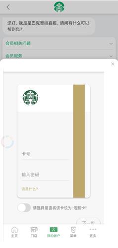 星巴克app5
