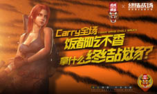 《终结战场》配虎邦 2周年全新玩法开黑更畅爽