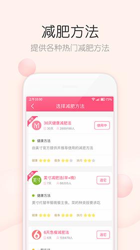 减肥小秘书app截图3