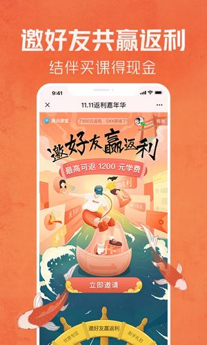 騰訊課堂app截圖4