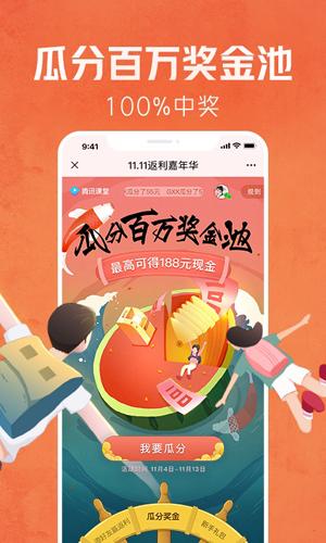 騰訊課堂app截圖2