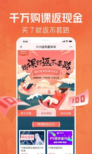 騰訊課堂app截圖3