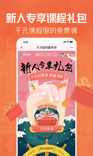 騰訊課堂app截圖5