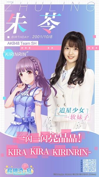 AKB48櫻桃灣之夏