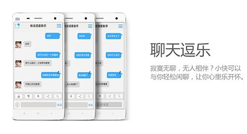 快說語音助手app截圖2