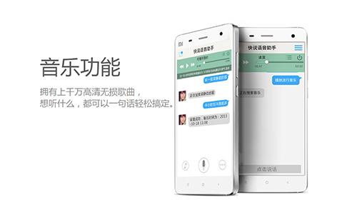 快說語音助手app截圖1