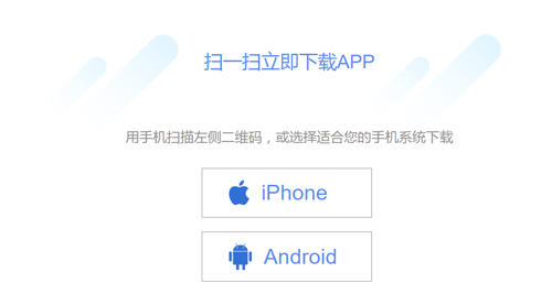 網信智投app特色