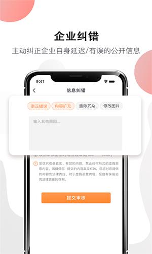 至信app截圖5