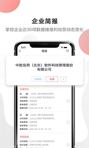 至信app截圖4