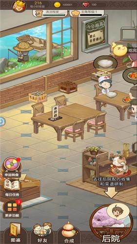 幸福廚房截圖5