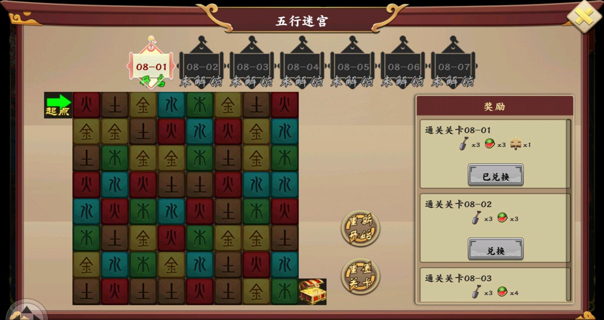 皇帝成长计划2大雁塔五行迷宫怎么玩 技巧玩法攻略
