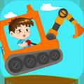 快樂兒童挖掘機