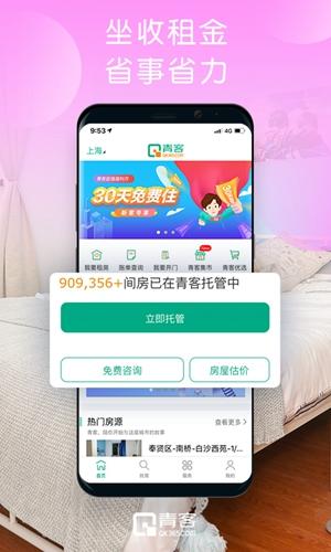 青客公寓app截圖4