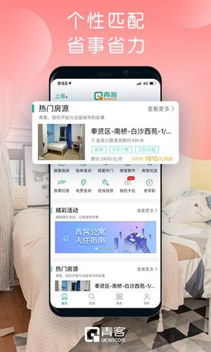 青客公寓app截圖5