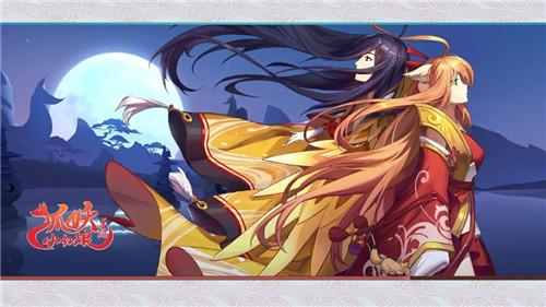 狐妖小紅娘