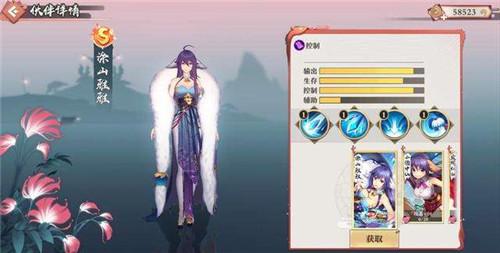 狐妖小紅娘2