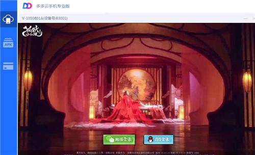 狐妖小紅娘3