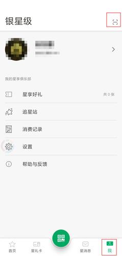 星巴克app圖片1