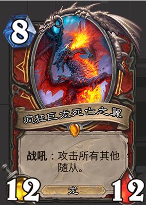 炉石传说疯狂巨龙死亡之翼