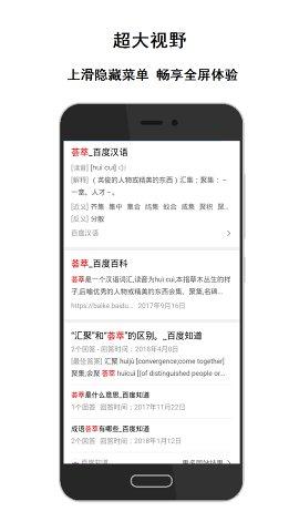 薈萃瀏覽器app截圖2