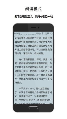 薈萃瀏覽器app截圖4