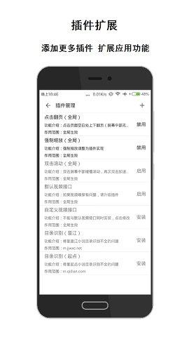 薈萃瀏覽器app截圖6