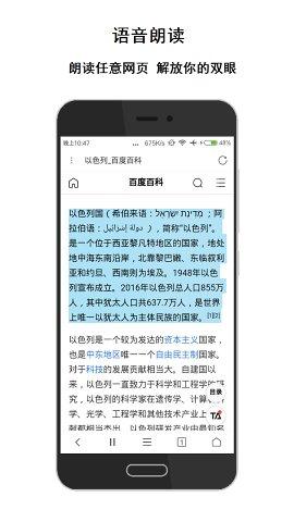 薈萃瀏覽器app截圖3