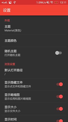 APK編輯器中文版截圖2
