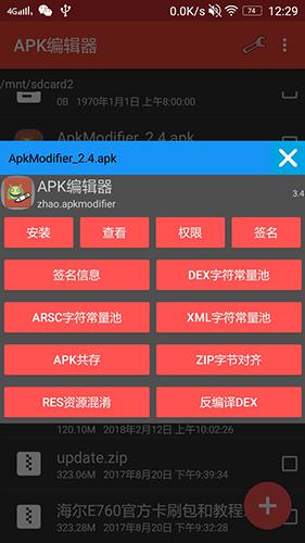 APK編輯器中文版截圖4