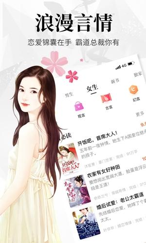 飛讀小說app截圖3