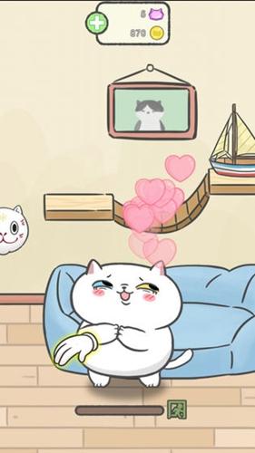 猫别野截图5