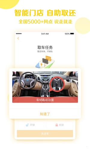 神州租车app截图2