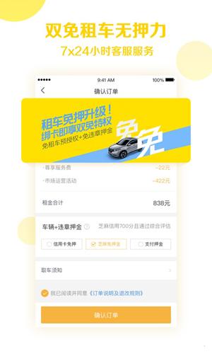 神州租车app截图3