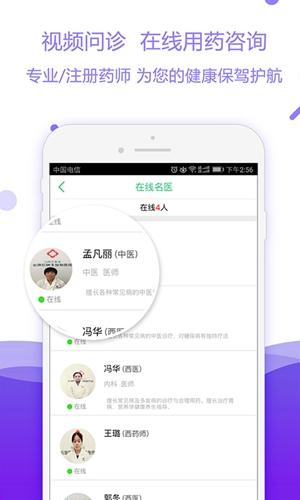 怡康到家app截图5