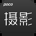 POCO攝影app