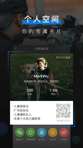 POCO攝影app截圖3