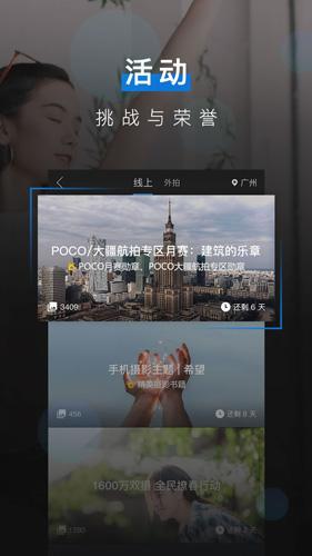 POCO攝影app截圖4