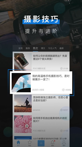 POCO攝影app截圖5