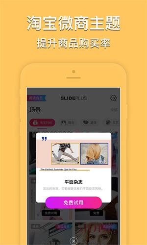 小影记app截图2
