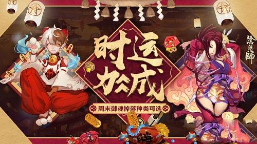 阴阳师周末御魂自选11月