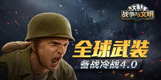 全球武裝《戰爭與文明》備戰冷戰4.0