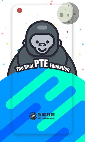 PTE猩際app截圖1