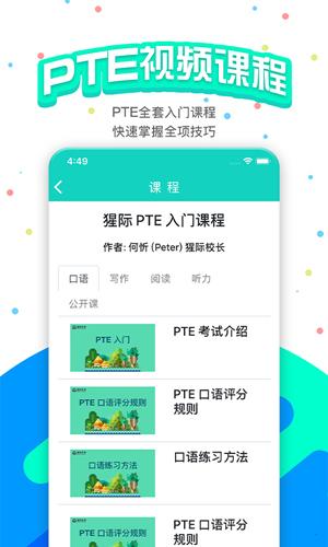 PTE猩際app截圖3
